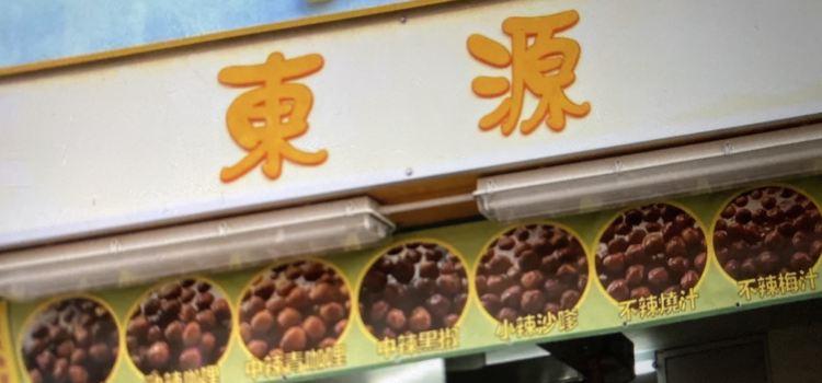 長洲東源小食店3