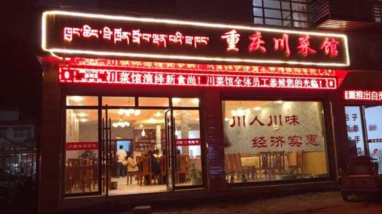重慶川菜館