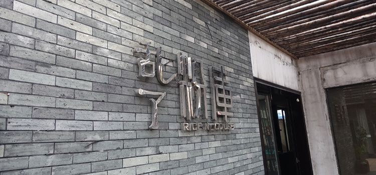 Luan Le Fen Ku Guilin Rice Noodles2