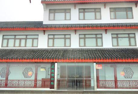 Jianhu Museum