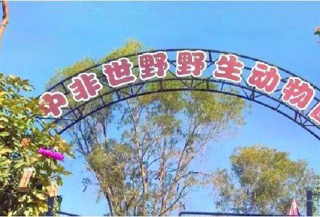 Zhongfei Shiye Yesheng Zoo