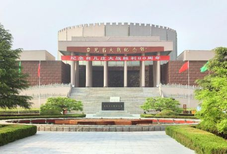 台兒莊大戰紀念館