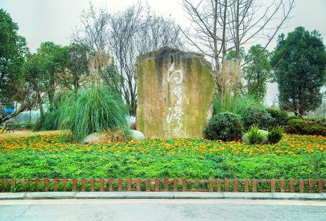 진장 바이루시 생태공원