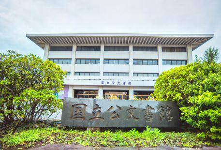 國立公文書館
