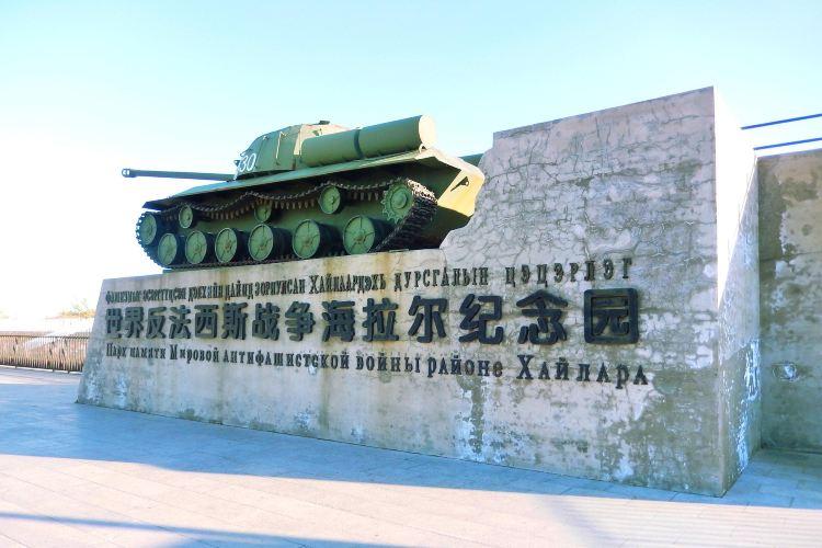 세계 반파시즘 전쟁 하이라얼 기념원