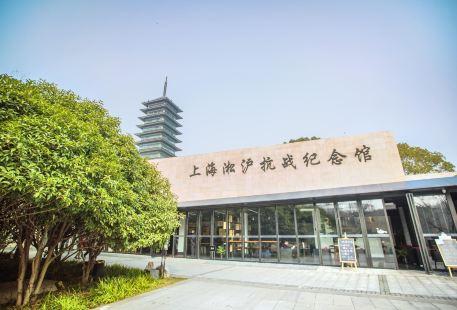 Songhu Campaign Memorial Hall
