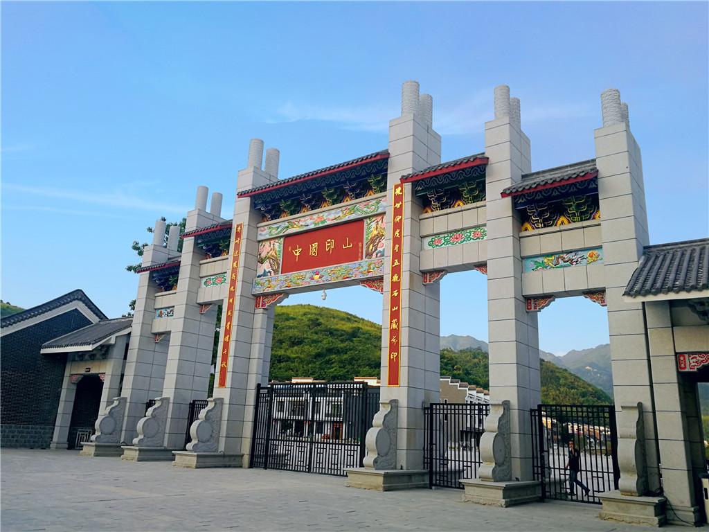 Zhongguoyin Mountain
