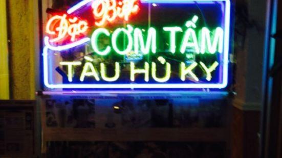 Dac Biet Com Tam Tau Hu Ky Vietnam Cuisine