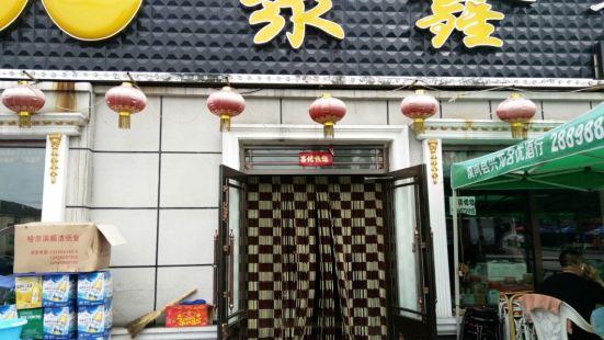 聚鑫醬骨王