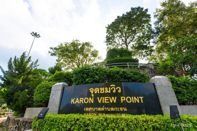 卡倫觀景台2
