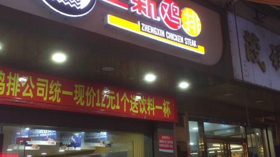 正新雞排(穀饒店)