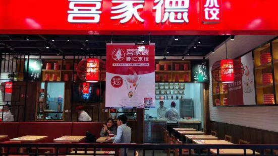 喜家德蝦仁水餃(通江店)