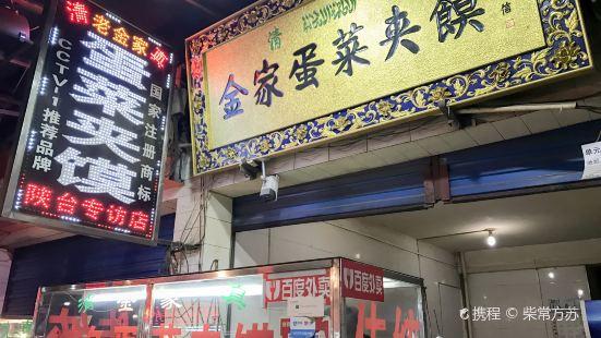 Lao Jin Jia Dan Cai Jia Mo