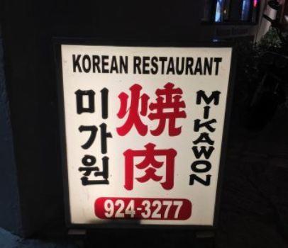 Mikawon1