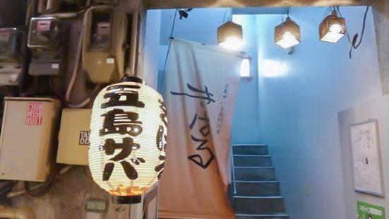 Kiharu