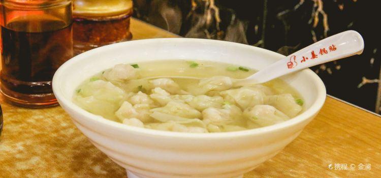 小姜鍋貼(文化宮店)3