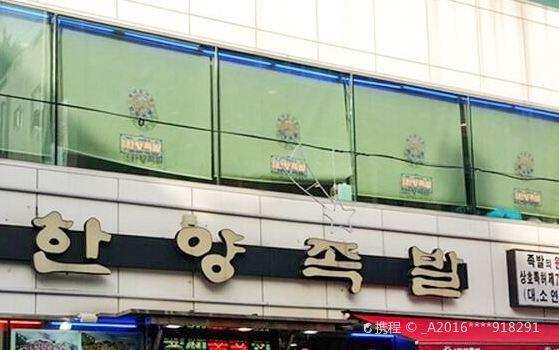 Hanyang Trotter