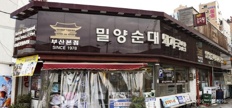 密陽米腸豬肉湯飯