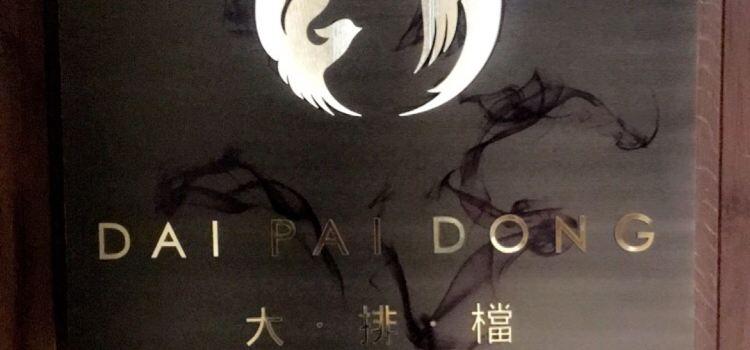 Dai Pai Dong2