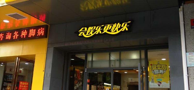 周黑鴨(荊州三店)1