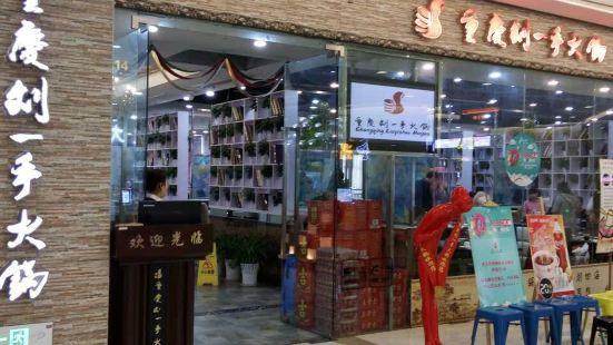 重慶劉一手火鍋(蘇寧廣場店)
