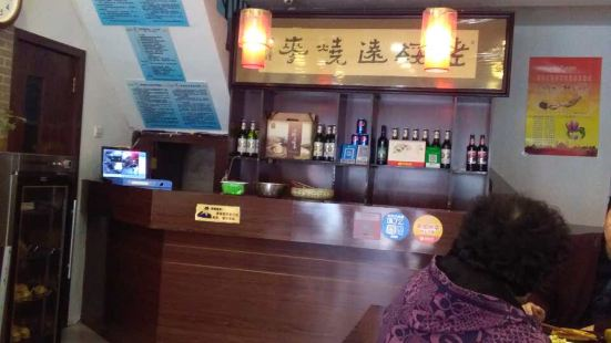 老綏元燒麥(太平街店)