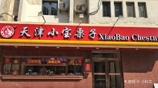 Xiao Bao Li Zi ( Xian Dao Main Branch)