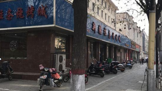 新疆拉條燒烤城