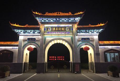 Donggao Park