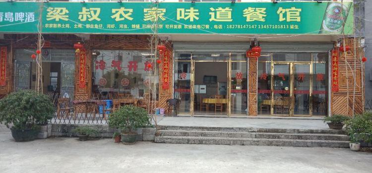 梁叔農家味道餐館1