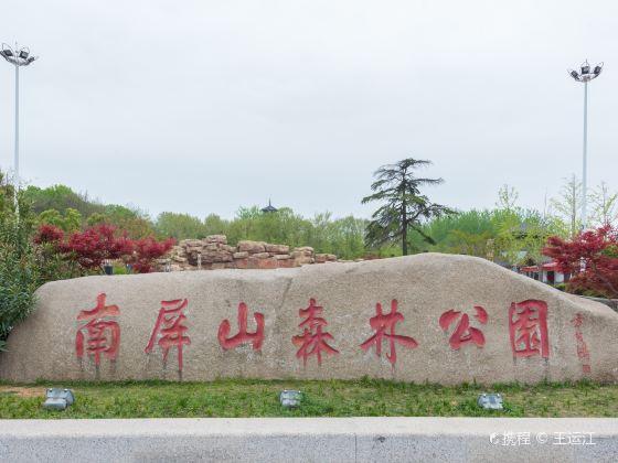南屏山森林公園