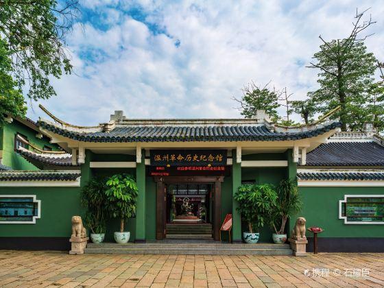 Wenzhou Revolutionary History Memorial Hall