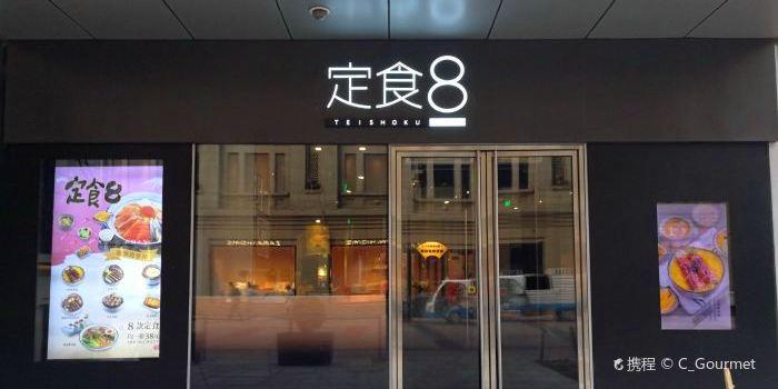 Ding Shi 8( Plaza66 )3