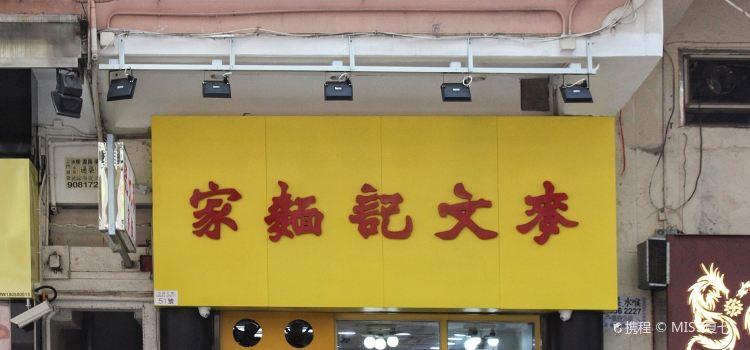 麥文記麪家(佐敦店)3
