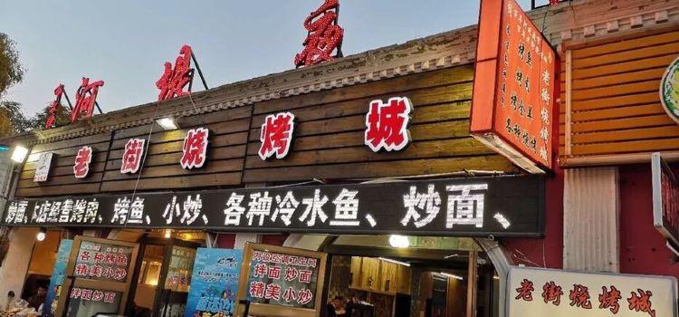 老街燒烤城(河堤夜市店)