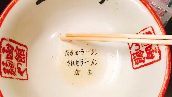 函館麺や 一文字(函館朝市店)