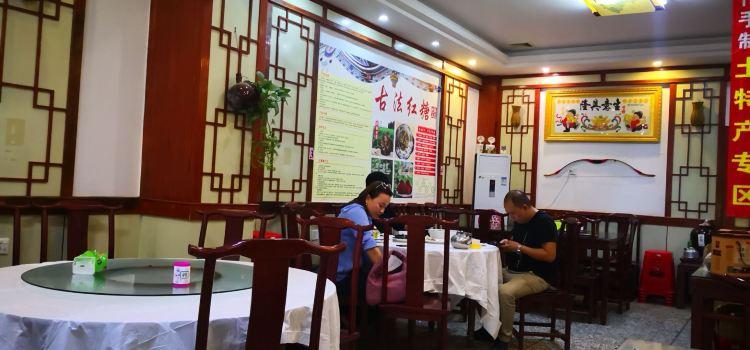 老街土菜館1