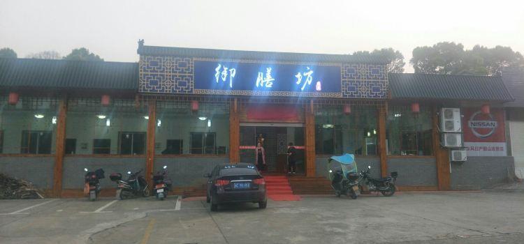 禦膳坊(韶山老字型大小店)2