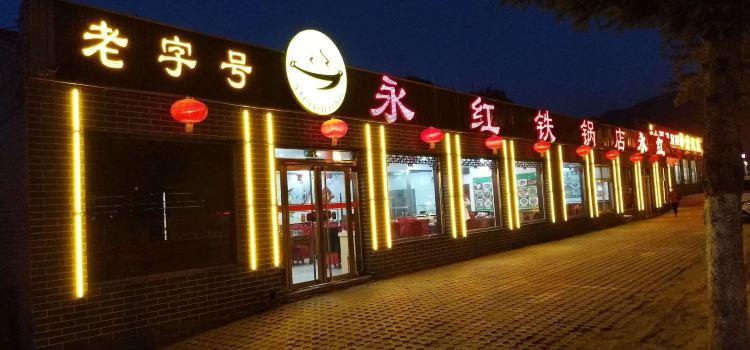 永紅鐵鍋店(地方特色鐵鍋燉菜)
