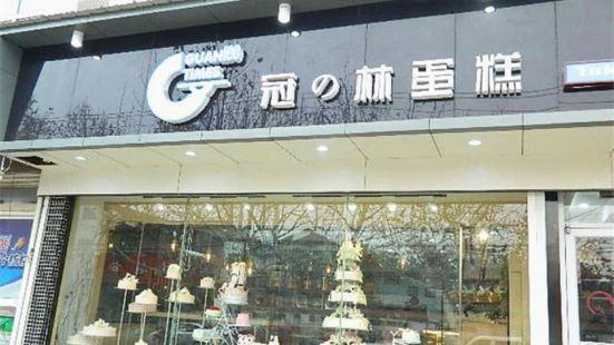 冠林蛋糕(香城店)