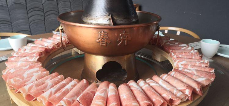 春卉火鍋(多倫分店)1
