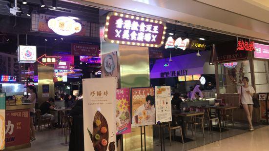 恒河咖喱·連續三年米其林一星餐廳