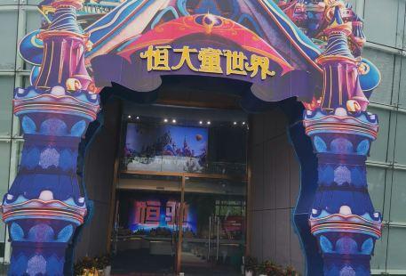 Hengda Wenhua Lvyou Chengtong Shijie Huizhan Center
