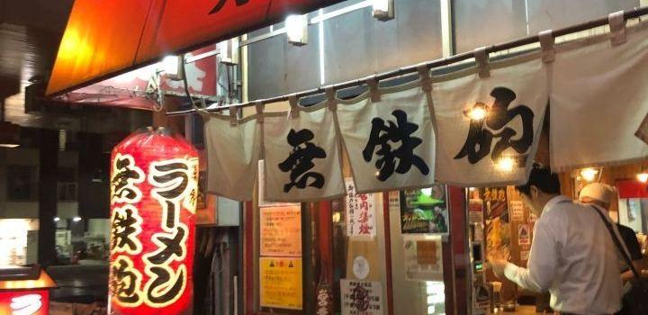 無鉄砲(大阪店)3