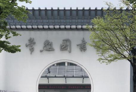Changshu Library
