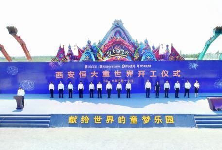 Hengdatong World (jianshezhong)
