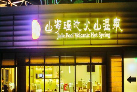 Xiamenwan·baitangwanhuo Mountain Hot Spring