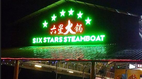 Six Star Steamboat Restaurant