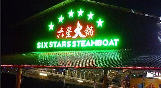 Six Star Steamboat Restaurant