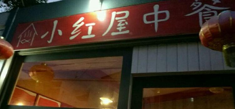 小紅屋海鮮中餐(美瑞莎店)2